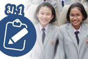 ประกาศรายชื่อผู้มีสิทธิสอบข้อเขียน ชั้นมัธยมศึกษาปีที่ 1 ปีการศึกษา 2561